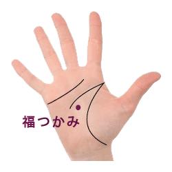 手のひらの真ん中にあるホクロ|福掴み