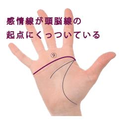 手相|感情線が頭脳線の起点につく|画像
