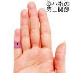 小指の第二関節のほくろ占い