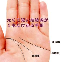 太くて短い結婚線が1本だけある手相の見方