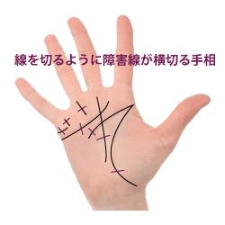 手相の障害線・妨害線・切り替え線