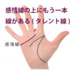 感情線の上にもう一本別の線がある手相-その4(自己顕示欲線・タレント線)