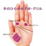 【手相紋占い1】手のひらに網目のようなグリル(格子紋)がある手相