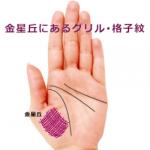 親指のつけ根(金星丘)に網目のようなグリル(格子紋)がある手相