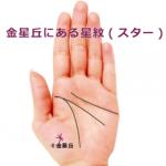 親指の付け根部分(金星丘)にスター(星紋)がある手相