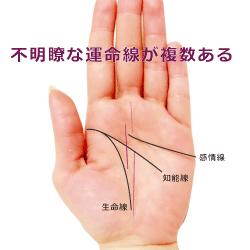 薄くてはっきりしない運命線が複数ある手相の見方