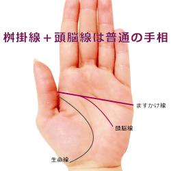 マスカケ+頭脳線は普通にある手相