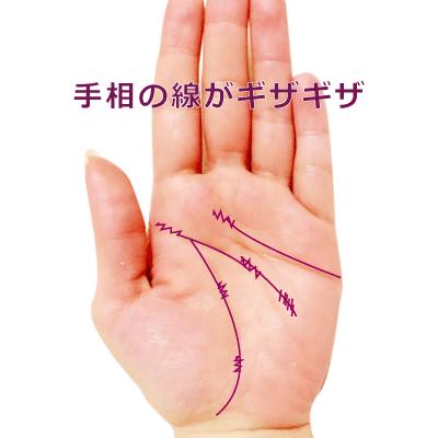 手相の線がギザギザ、のこぎり状の手相