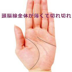 頭脳線の全体が薄くて線が切れ切れの手相